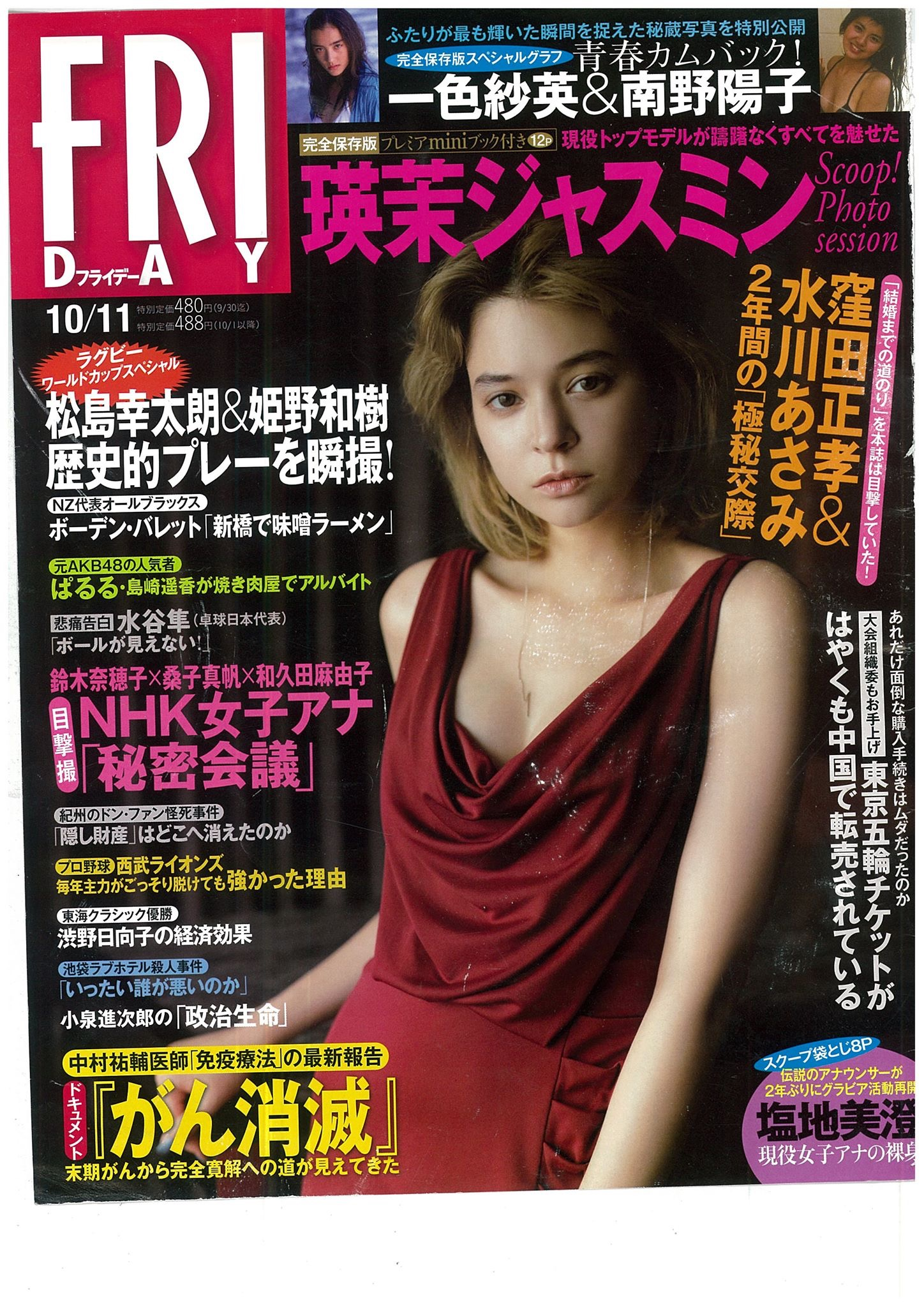 girlsnews